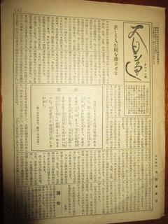 大日蓮3.jpg